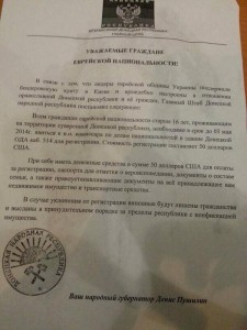 A pamphlet from the self-described separatist east Ukraine government in Donetsk requires Jews to register and list their possessions or face consequences. (Courtesy Twitter)