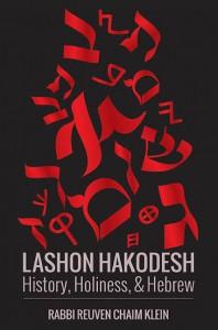 LashonHakodesh